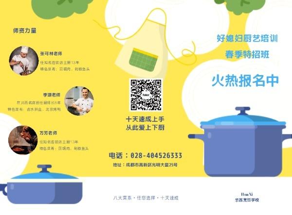 黃色廚藝培訓