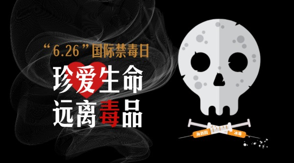 国际禁毒日