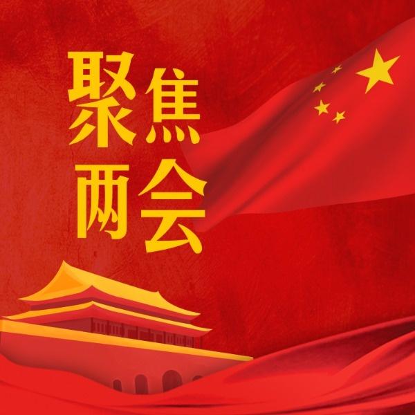 聚焦两会党政务会议天安门红色插画