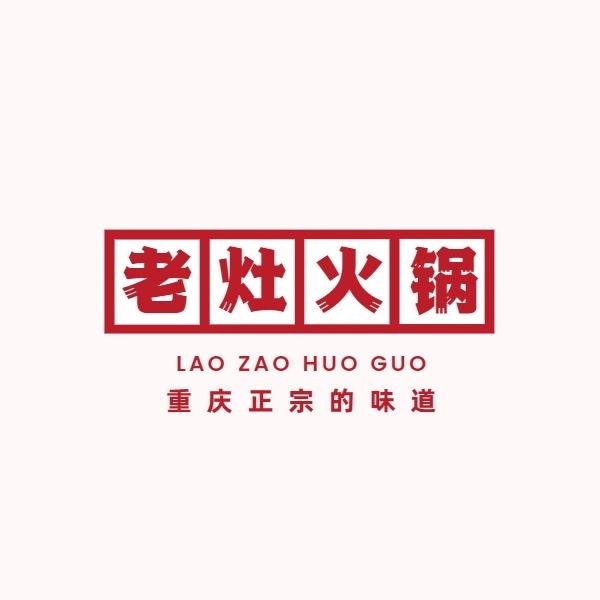餐饮美食食物火锅红色