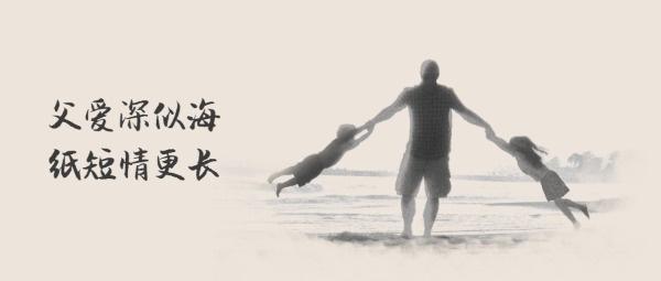 父亲节感恩中国风