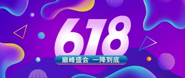 618促销活动