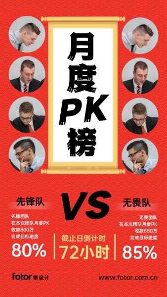 红色喜庆月度pk榜手机海报模板