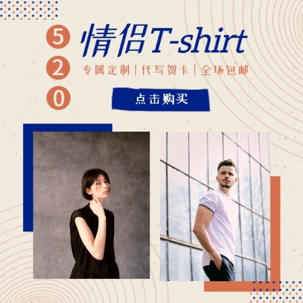 520情侣T恤促销折扣