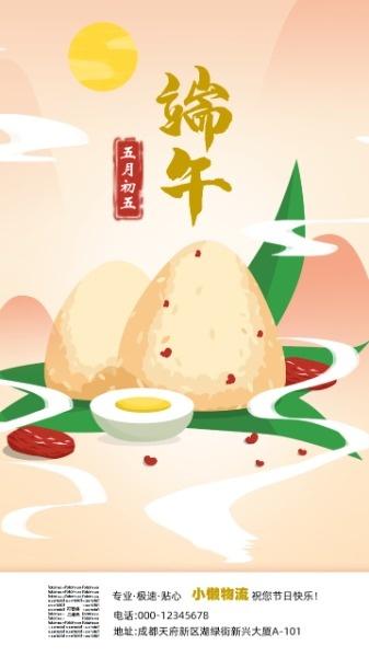 端午节节日祝福企业宣传