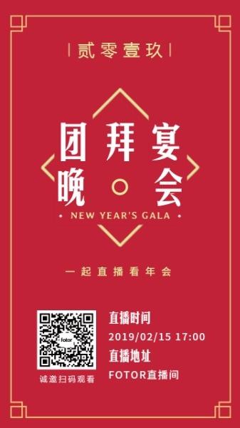 春节新年团拜宴会晚会