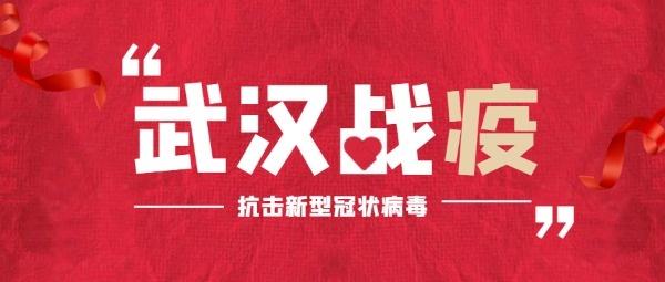 武漢戰疫公眾號封面大圖