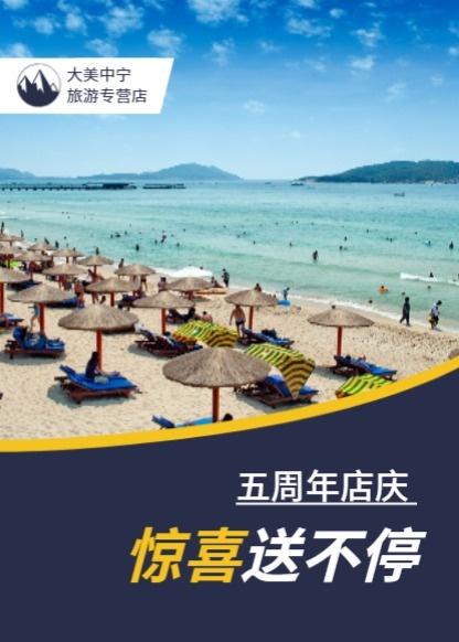 旅游產品五周年店慶