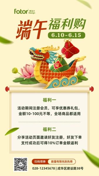 端午节促销活动中国风插画3d龙舟手机海报模板