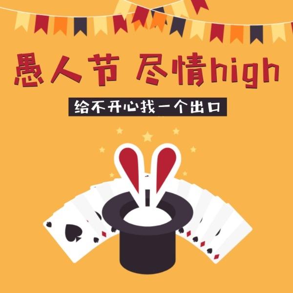 西方传统节日愚人节