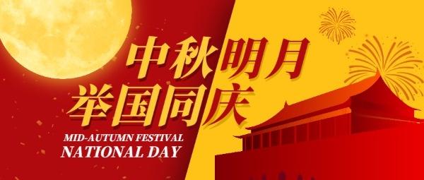 中秋国庆双节同庆红色黄色