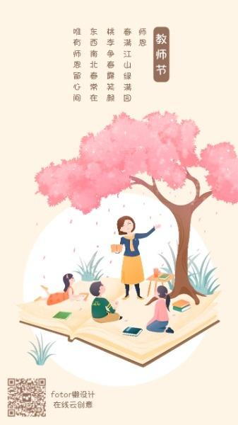 教师节感恩手绘温馨