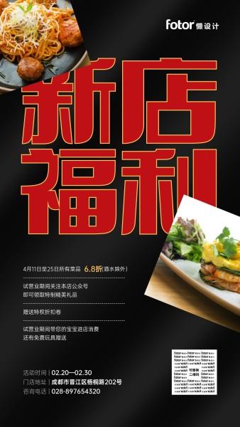 新年春节餐饮新店福利手机海报模板