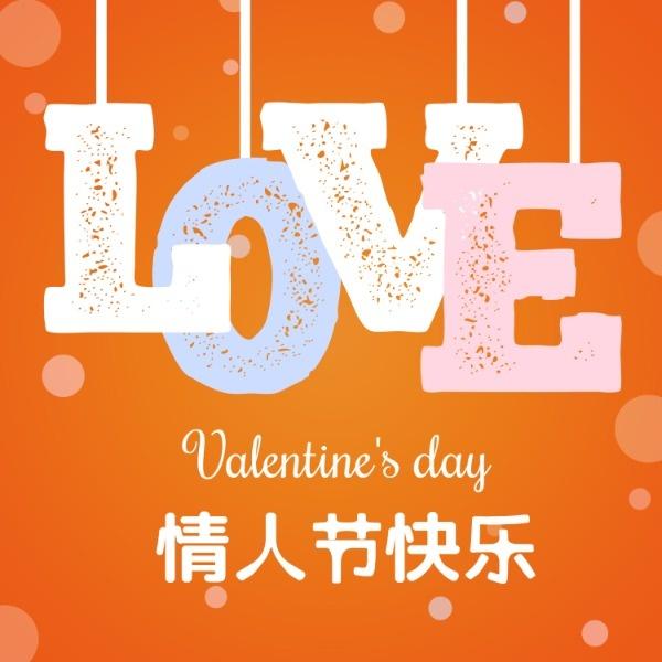 橙色可爱情人节