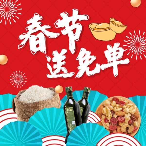 春节购物促销优惠活动送礼免单狮子舞狮