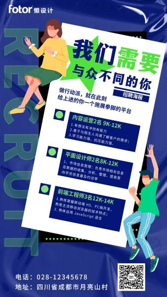 蓝色手绘插画创意招聘招募招人手机海报模板