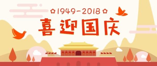 喜迎国庆佳节