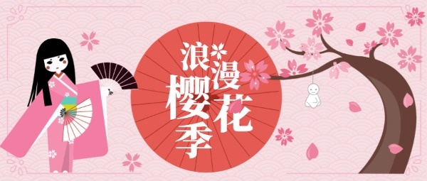 浪漫樱花季日本旅游旅行