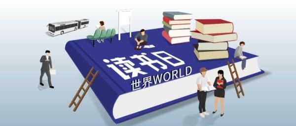 世界讀書日閱讀節日書本書店