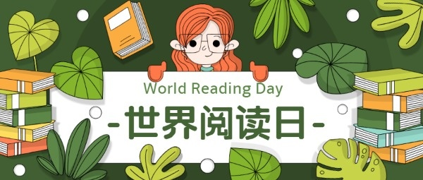 世界阅读日宣传