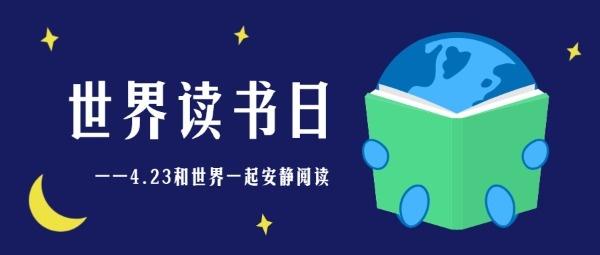 世界读书日世界阅读日