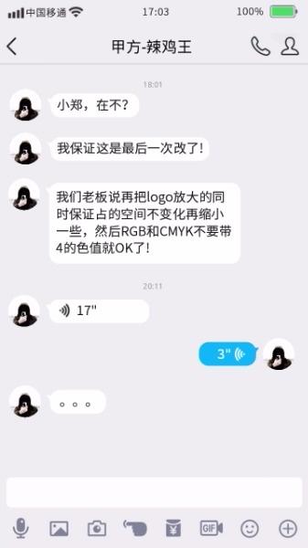 Qq聊天消息
