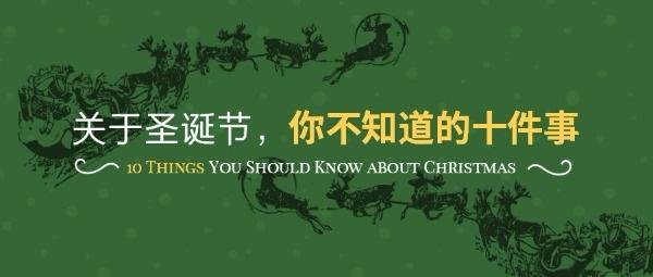 圣誕節你不知道的事