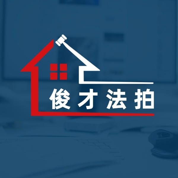 法拍拍卖房屋房产简约商务