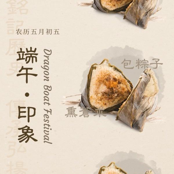 中国传统节日端午