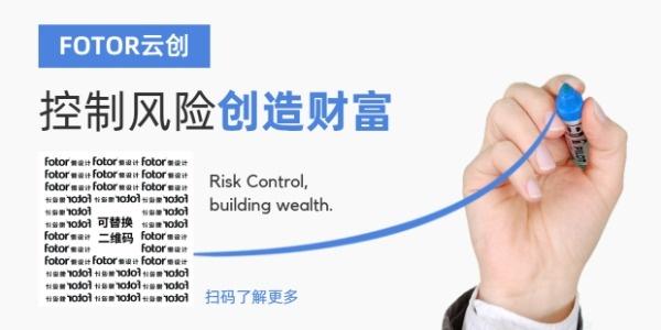 金融控制風險財富資產投資