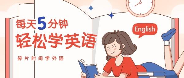轻松学英语外语粉色矢量