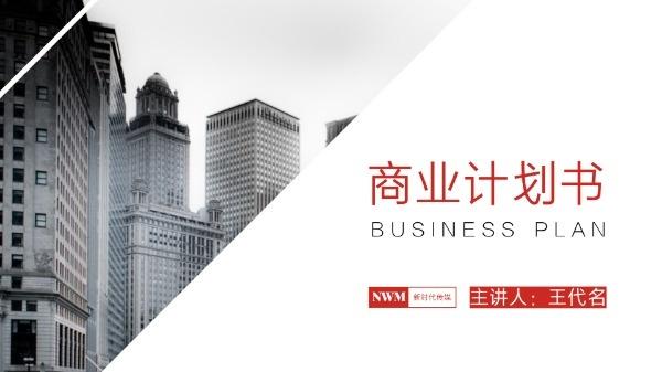 招商商业计划书企划书项目介绍图文商务