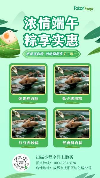 绿色插画端午节粽子营销活动手机海报模板