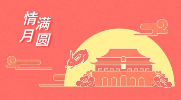 天安门中秋节