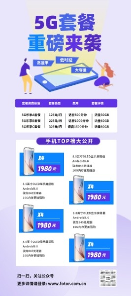 紫色插画开学季5G套餐