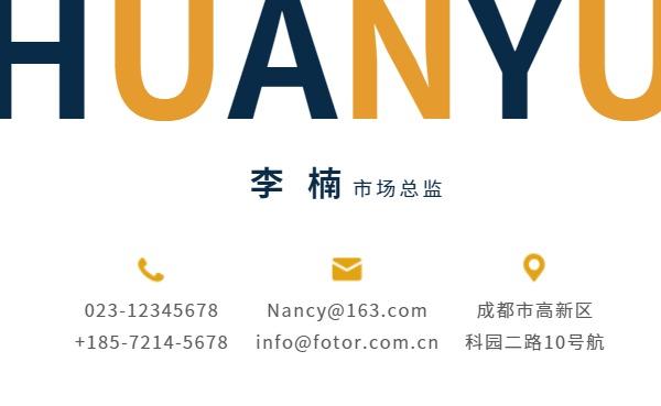 移动app开发互联网公司市场总监