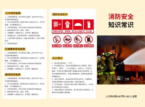 消防安全知识手册
