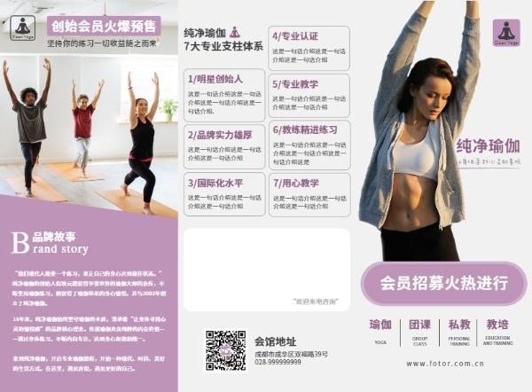 瑜伽锻炼塑性