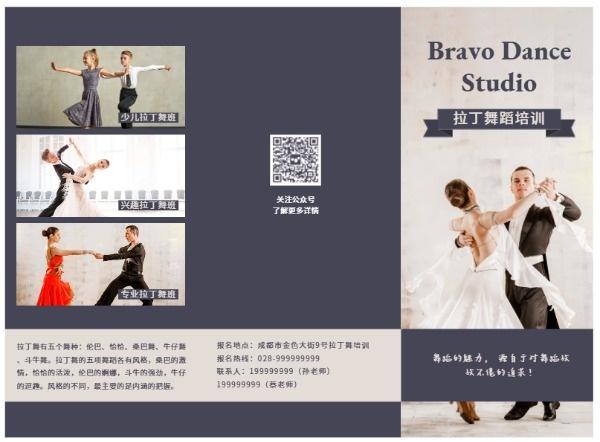 拉丁舞舞蹈培训国标伦巴