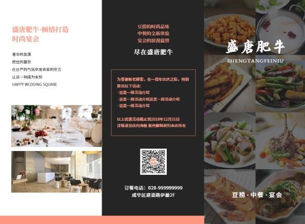 中餐豆捞餐厅餐饮