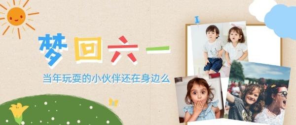 六一儿童节照片墙回忆