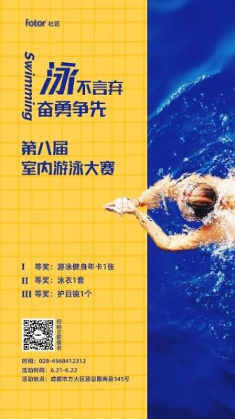 简约图文游泳比赛