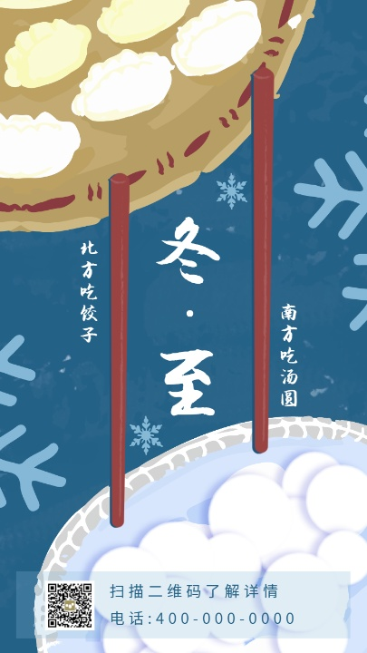 冬至传统文化节气