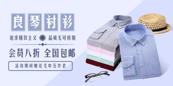 淘宝时尚男衬衫