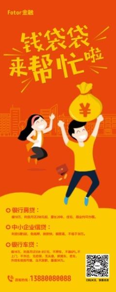 橙色卡通貸款金融機構