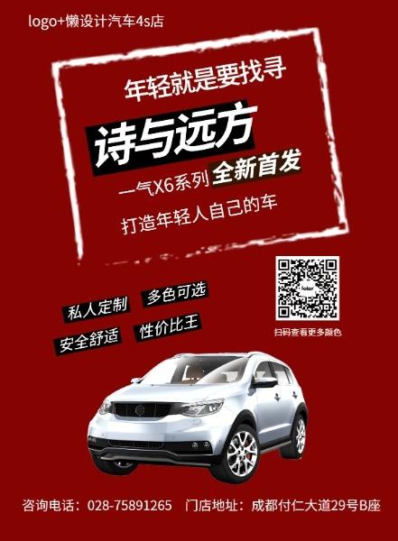 新款一汽X6系列
