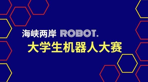 大学生机器人大赛