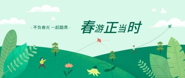 春游踏青清新绿色插画