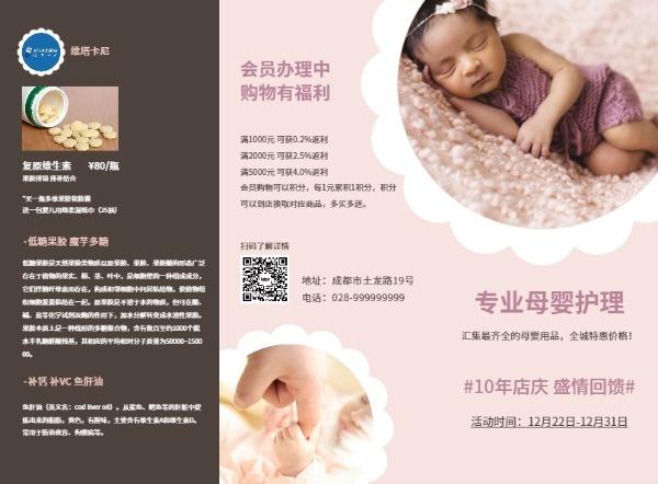 母婴护理宝宝纸尿裤