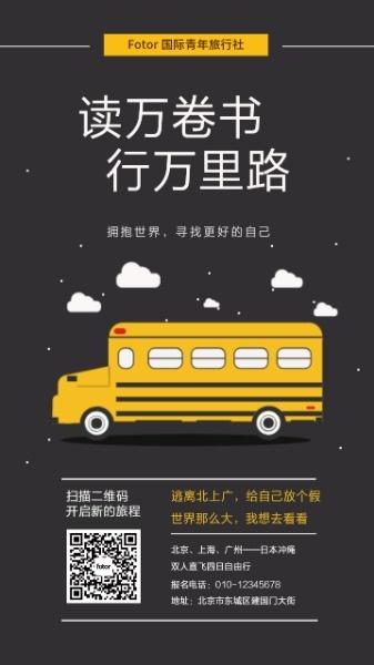 国际青年旅行社日本日本冲绳四日自由行旅游